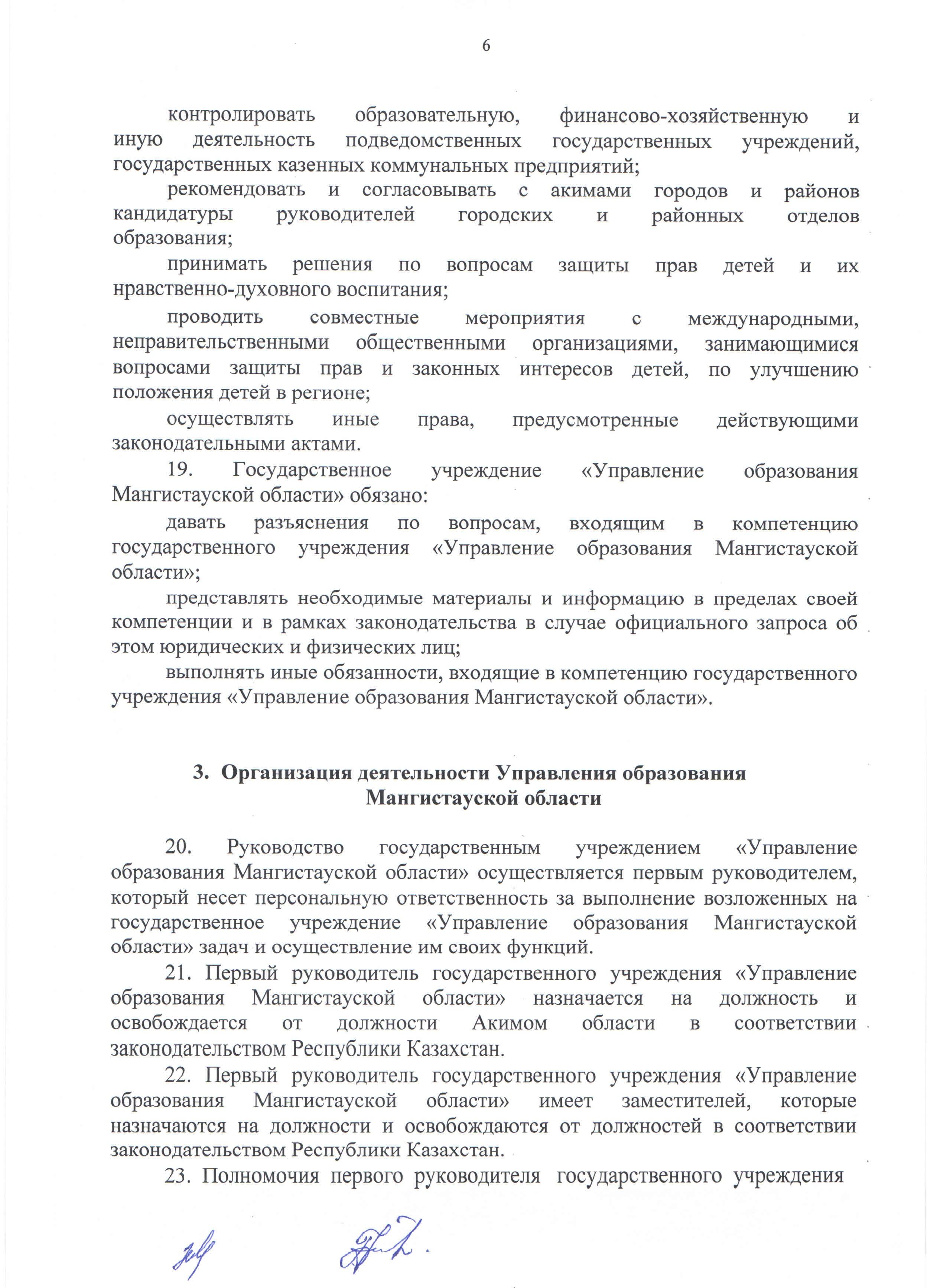 центральное управления образования бланк приказа школы